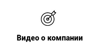 Кнопка Видео о компании