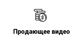 Кнопка Продающее видео