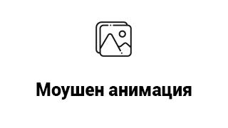 Кнопка моушен анимация