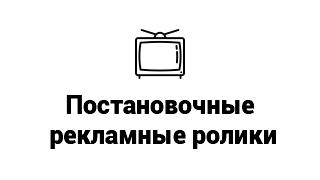 Кнопка постановочные рекламные ролики2
