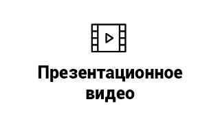 Кнопка презентационные ролики