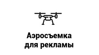 Кнопка Аэросъемка для рекламы