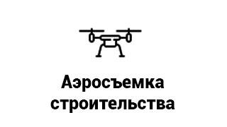 Кнопка Аэросъемка строительства
