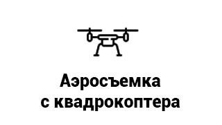 Кнопка Аэросъемка с квадрокоптера