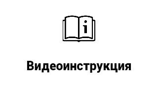 Кнопка Видеоинструкция