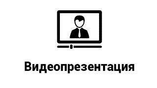 Кнопка Видеопрезентация