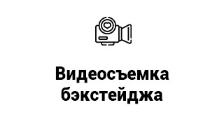 Кнопка Видеосъемка бэкстейджа