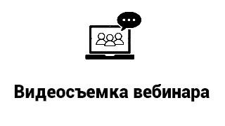 Кнопка Видеосъемка вебинара