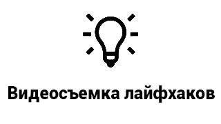 Кнопка Видеосъемка лайфхаков