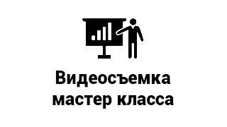 Кнопка Видеосъемка мастер класса