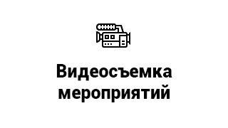 Кнопка Видеосъемка мероприятий