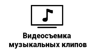 Кнопка Видеосъемка музыкальных клипов