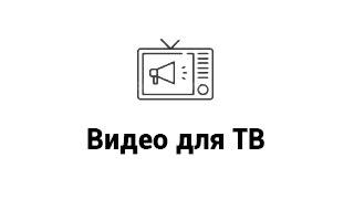 Кнопка Видео для ТВ