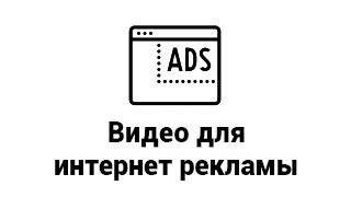 Кнопка Видео для интернет рекламы