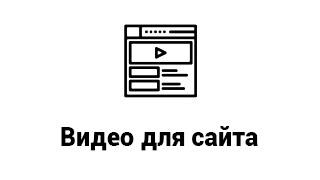 Кнопка Видео для сайта