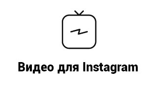 Кнопка Видео для Instagram