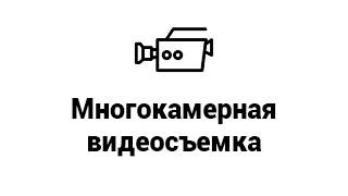 Кнопка Многокамерная видеосъемка