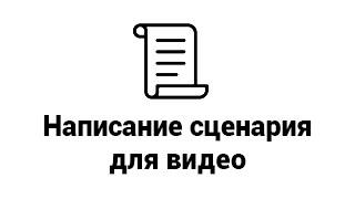 Кнопка Написание сценария для видео