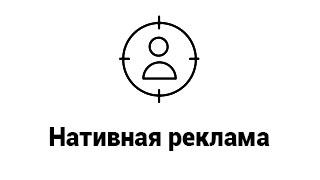 Кнопка Нативная реклама