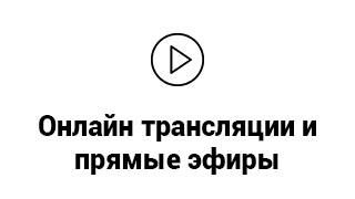 Кнопка Онлайн трансляции и прямые эфиры