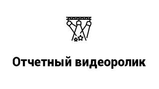 Кнопка Отчетный видеоролик