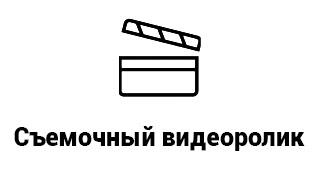 Кнопка Съемочный видеоролик