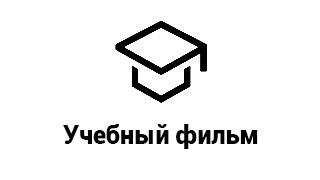 Кнопка Учебный фильм