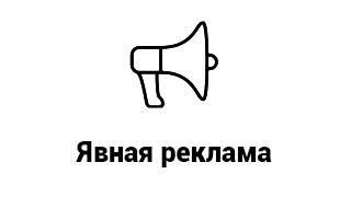 Кнопка Явная реклама